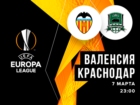 Legalbet.ru: «Валенсия» – «Краснодар»: на что ставить там, где статистика против российского клуба?.