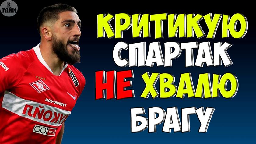 КРИТИКА ! Брага Спартак 22 августа 2019. Лига Европы