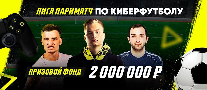 «Париматч» проводит турнир по FIFA 20 с участием футболистов РПЛ и киберспортсменов
