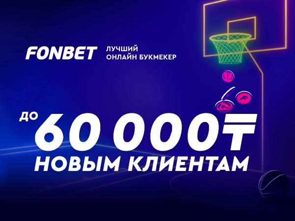 Фрибет от Fonbet 60000 ₸.