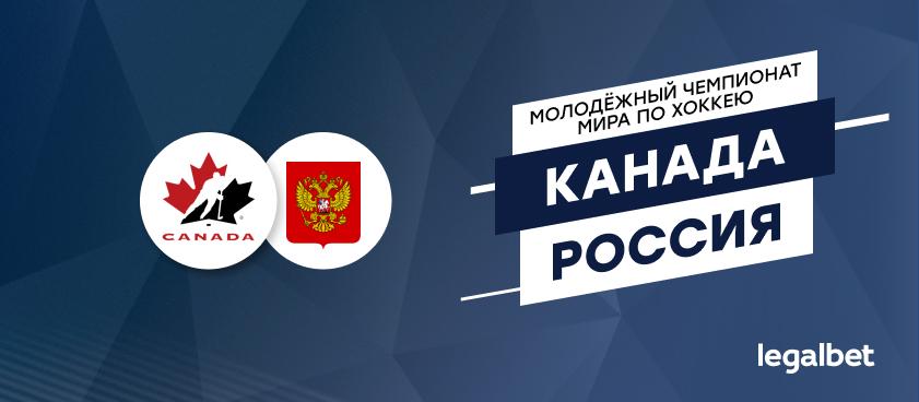 Канада – Россия: ставки и коэффициенты на матч