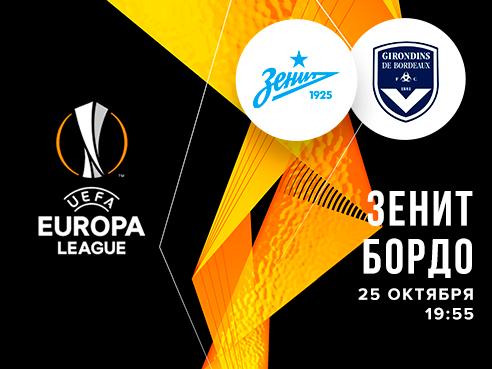 Legalbet.ru: Ставки на матч «Зенит» – «Бордо» в Лиге Европы: букмекеры ждут от «Зенита» рекорда.