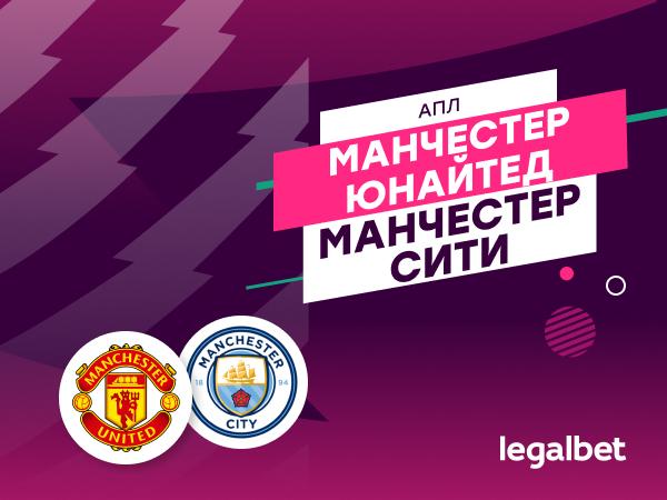 Максим Погодин: «Манчестер Юнайтед» – «Манчестер Сити»: в зоне турбулентности.