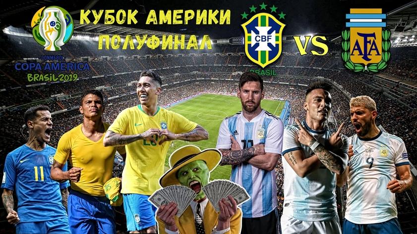 Бразилия - Аргентина \ Кубок Америки - Полуфинал \ Голы + Бесплатный прогноз на матч