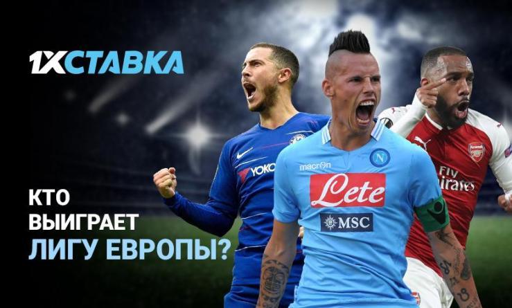 Кто выиграет Лигу Европы в этом сезоне?