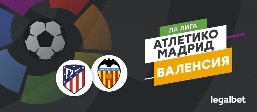 «Атлетико» Мадрид — «Валенсия»: ставки и коэффициенты на матч