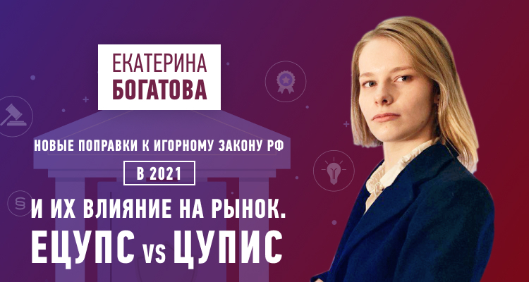 Юрист рассказала о новых поправках к игорному закону РФ в 2021: их влияние на рынок, ЕЦУПС и ЦУПИС