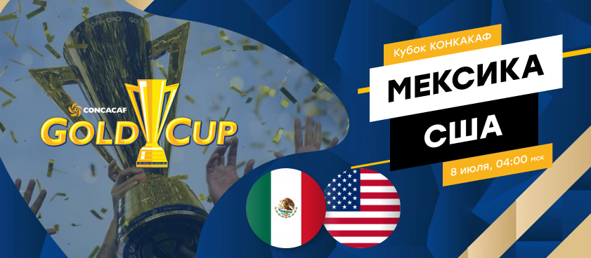 Мексика – США: кто победит в североамериканской классике?