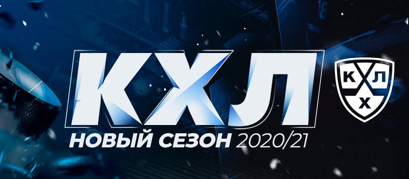 Превью к сезону 2020/21 в КХЛ: старые и новые фавориты и главные тёмные лошадки