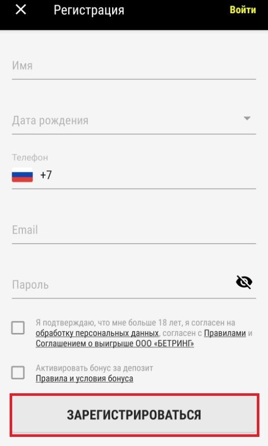 Анкета для регистрации аккаунта в Parimatch