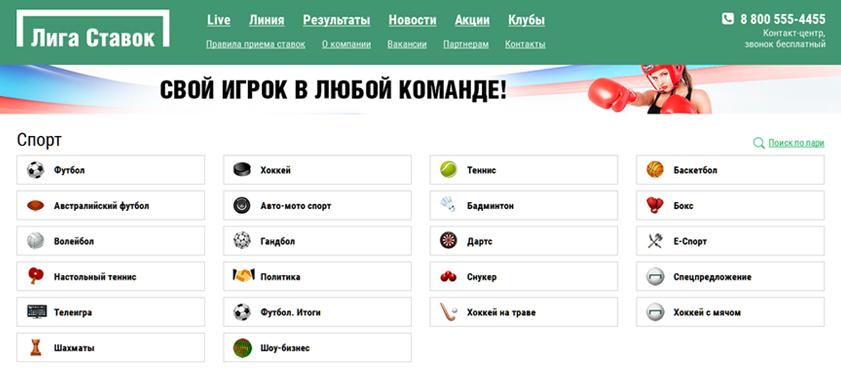 ставок интернет лига