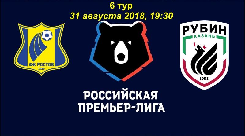 31 августа. Ростов - Рубин