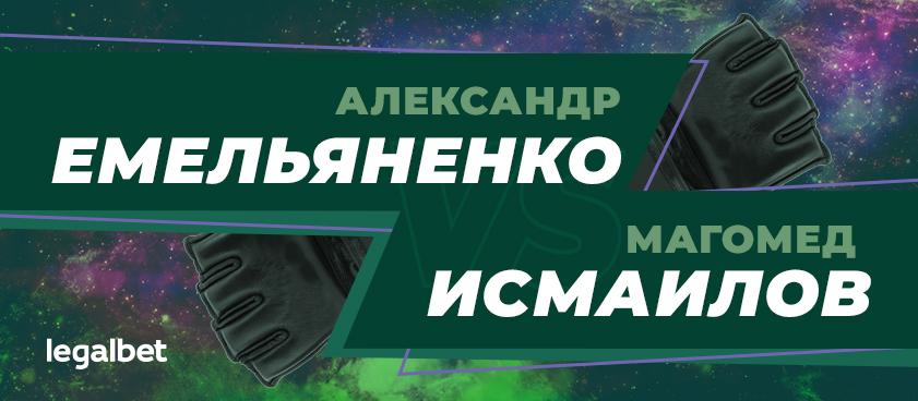 Бой Емельяненко и Исмаилова: коэффициенты букмекеров и прогнозы специалистов