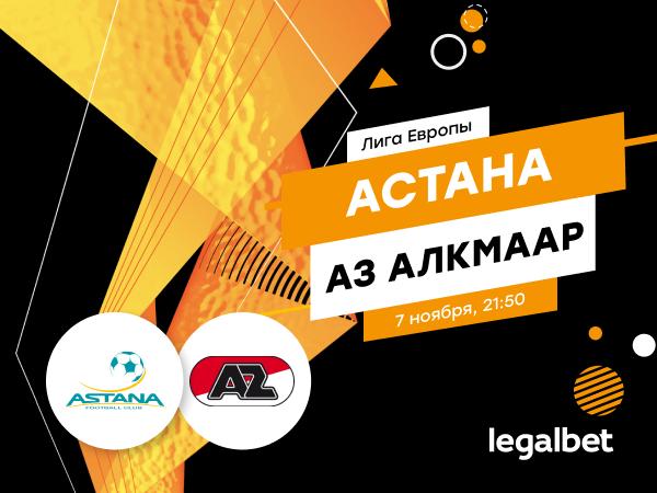 Legalbet.kz: Астана – АЗ Алкмар: ставки на решающий матч в Лиге Европы.