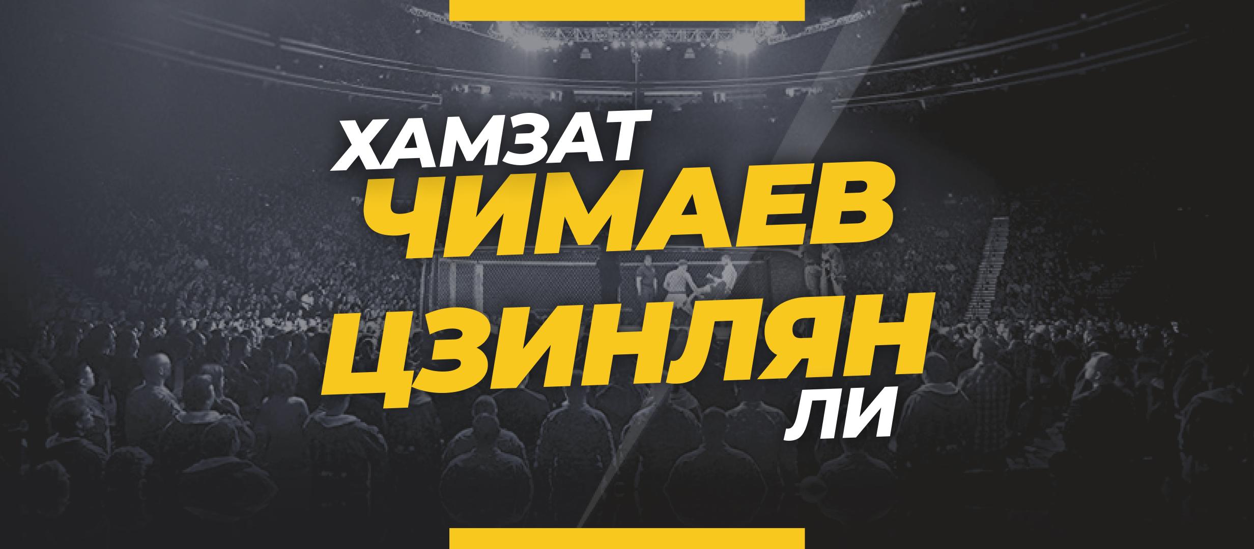 Чимаев – Ли Цзинлян: ставки и коэффициенты на бой