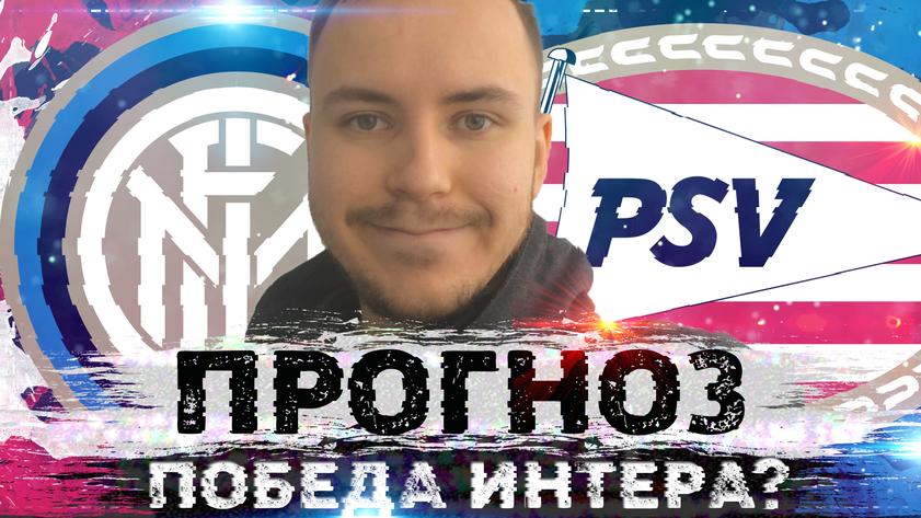 ИНТЕР - ПСВ ПРОГНОЗ НА МАТЧ ⚽ ЛИГА ЧЕМПИОНОВ 11.12.2018