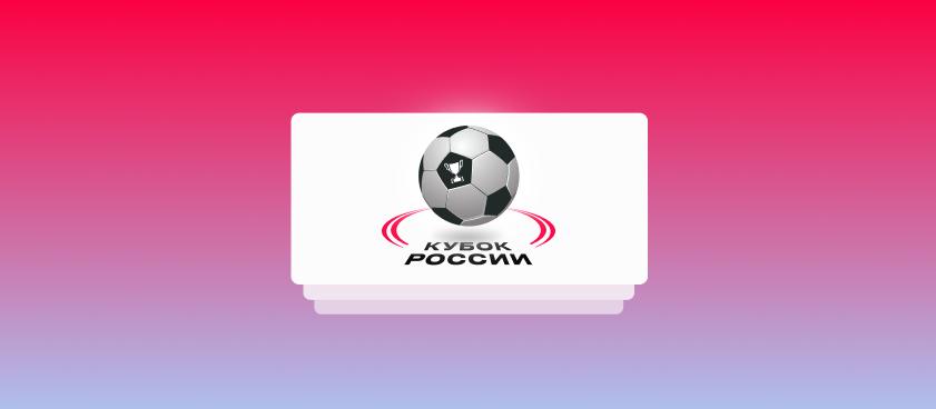 Котировки на финал Кубка России