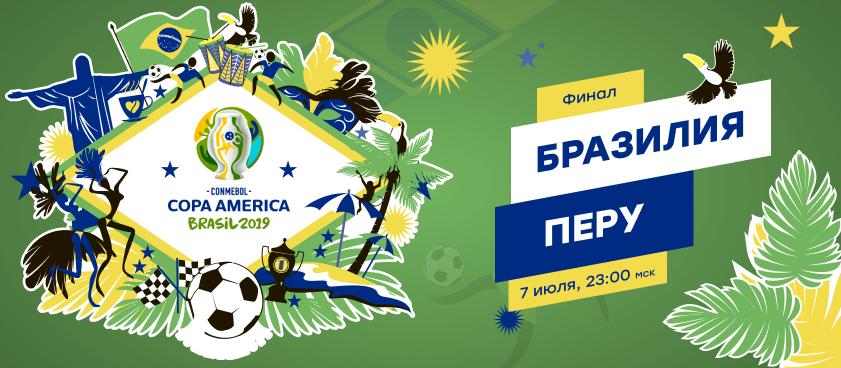 Бразилия – Перу: 12 ставок на финал Кубка Америки – 2019