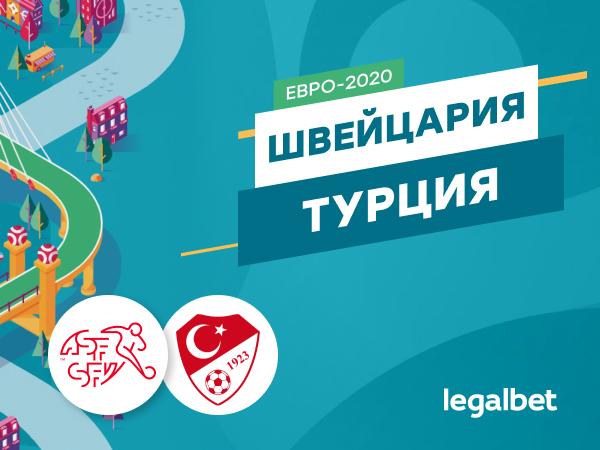 Legalbet.ru: Швейцария — Турция: зацепиться за третью строчку.