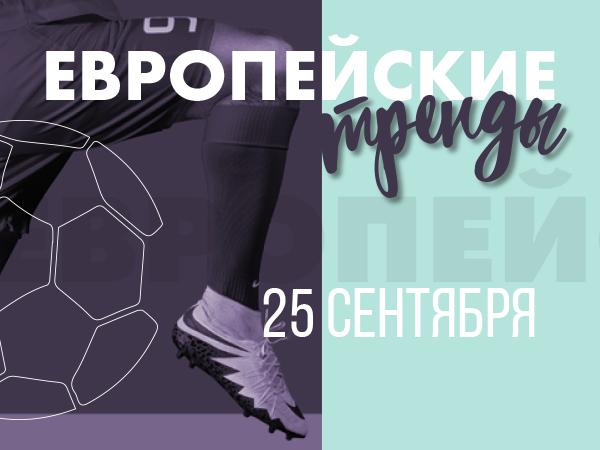 Legalbet.kz: Евротренды: варианты ставок на самые интересные матчи 25 сентября.