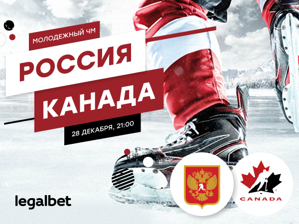 Legalbet.ru: Россия – Канада: 10 ставок на главный матч группового этапа МЧМ-2020.