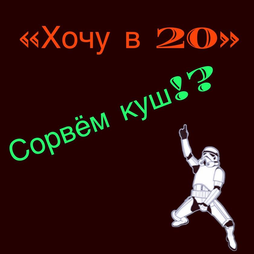 !!!Конкурс!!! «Хочу в 20» Отбор/Новые правила