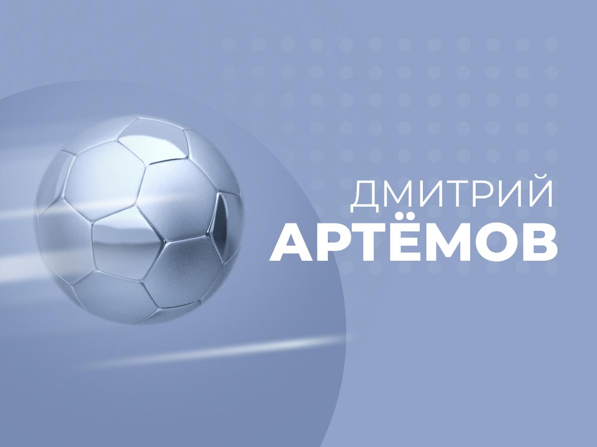 Дмитрий Артемов: Как российские БК рассчитывают ставки на футбольную статистику.
