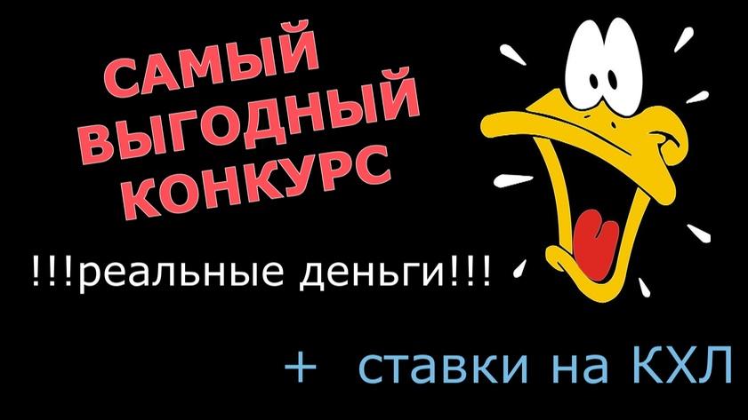 САМЫЙ выгодный конкурс с реальными деньгами!!! + ставки на кхл