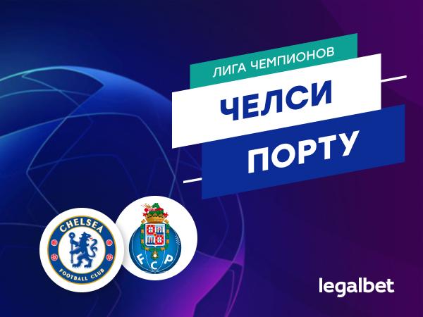 Legalbet.ru: «Челси» — «Порту»: лёгкая прогулка для лондонцев или еще одна сенсация?.