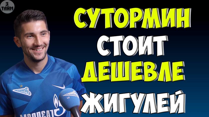 Сутормин перешел в Зенит за 50 тысяч рублей