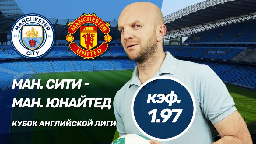 Манчестер Сити - Манчестер Юнайтед. Прогноз на матч