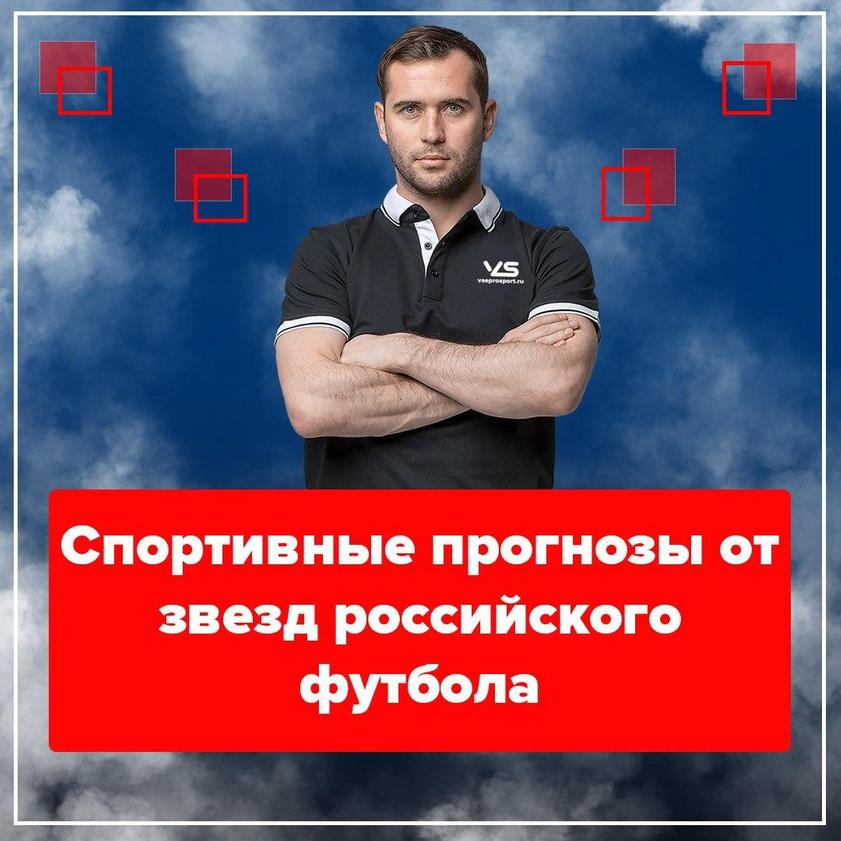 Телеграм-канал Прогнозы на спорт | ВсеПроСпорт