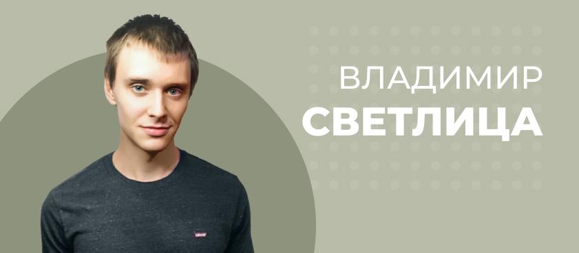 Владимир Светлица: «Над букмекерами есть перевес даже в топ-матчах»