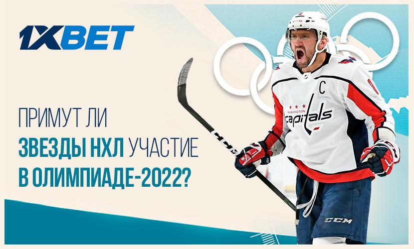 Примут ли участие звезды НХЛ в Олимпиаде-2022?