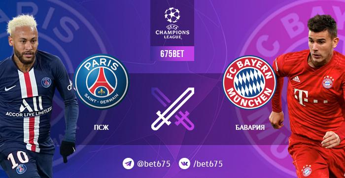 ПСЖ - Бавария | Бесплатный прогноз на матч