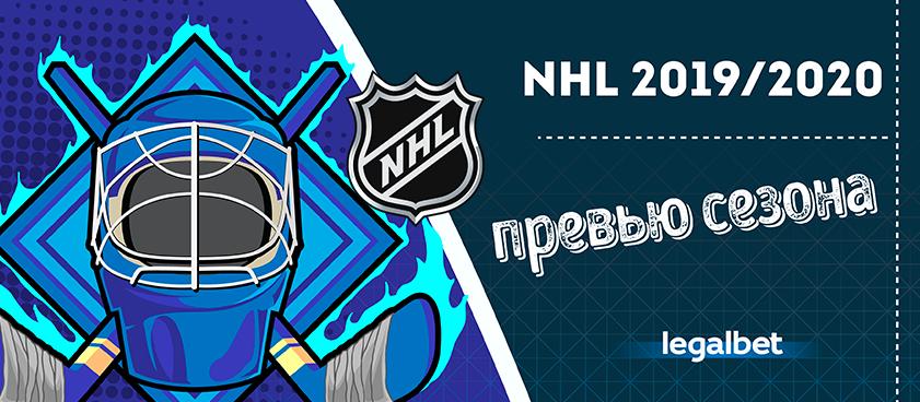 НХЛ-2019/20: факты о фаворитах и оценки букмекеров