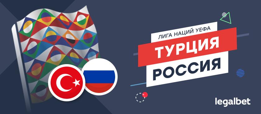Турция – Россия: ставки и коэффициенты на матч