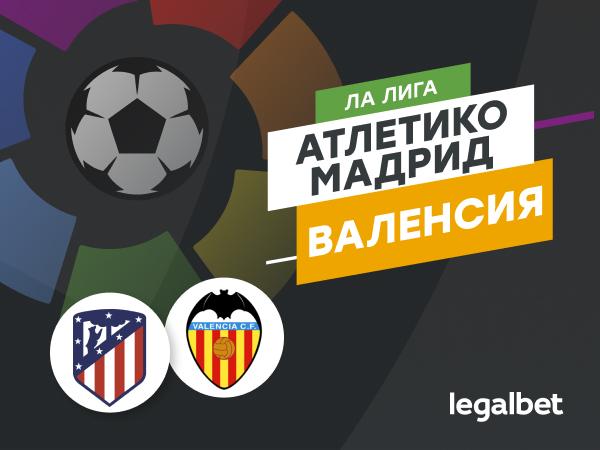 Максим Погодин: «Атлетико» Мадрид — «Валенсия»: Денис Черышев попробует остановить будущего чемпиона.