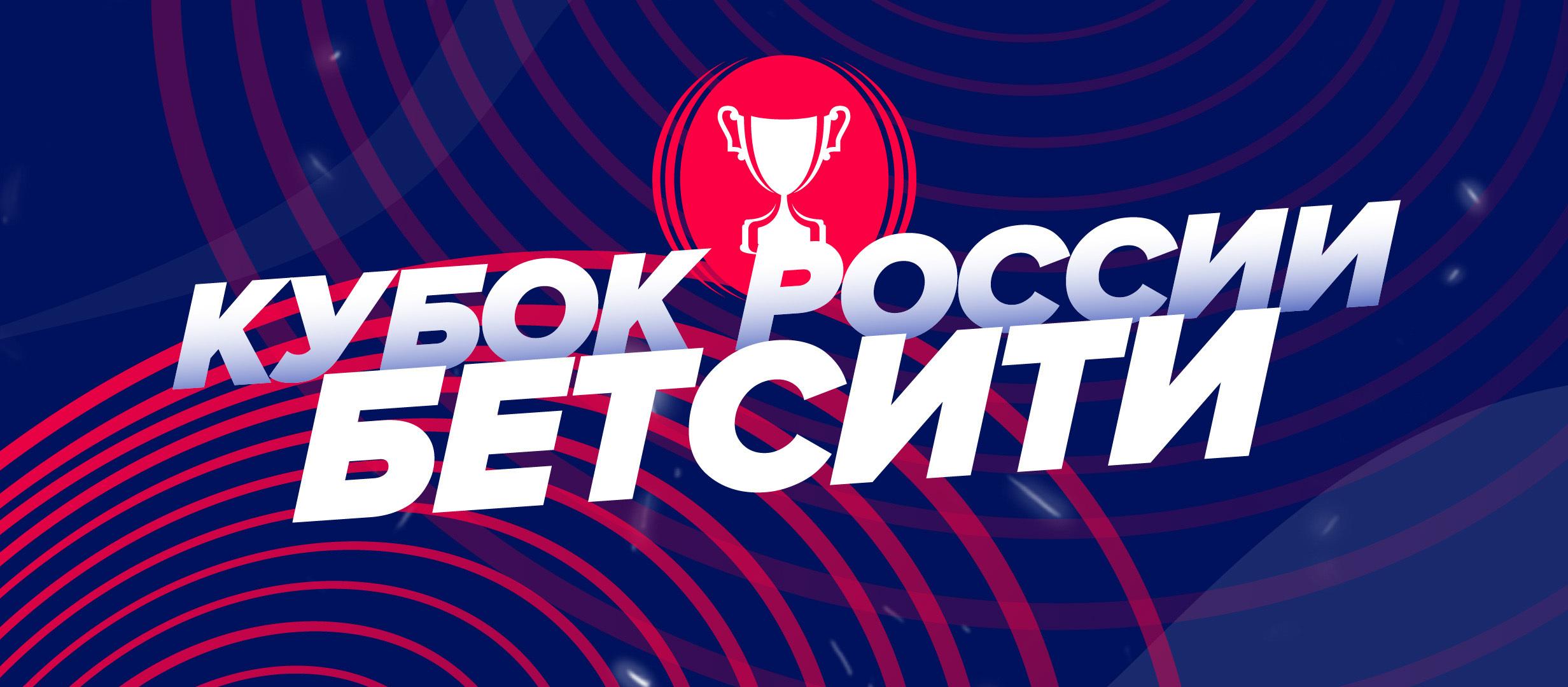 Превью Кубка России-2021/22: фавориты, андердоги и специальные ставки