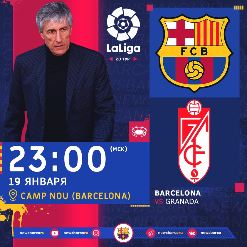 Барселона - Гранада Пргноз на матч