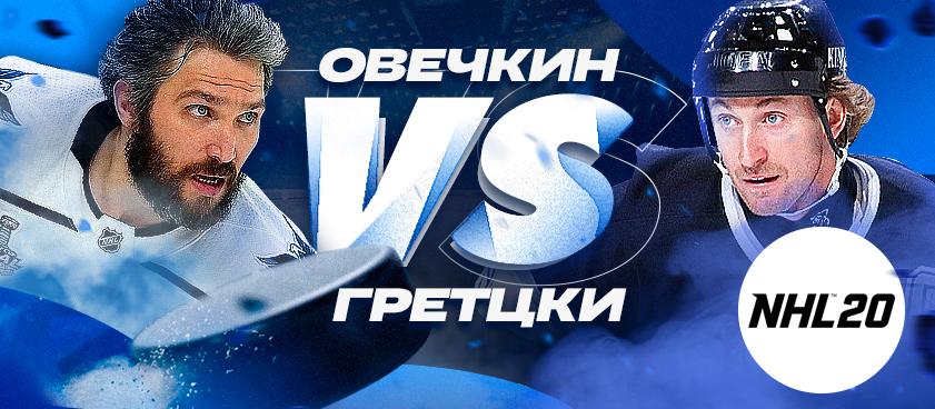 «Великий» против «Великой восьмерки»: Овечкин и Гретцки зарубятся на приставке в NHL 20
