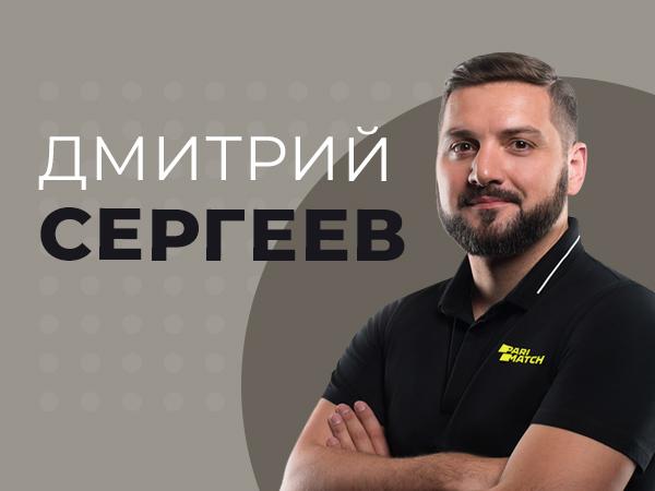 Дмитрий Сергеев: Закрыть трансляции БЕТСИТИ Кубка России для других букмекеров — спорное решение.