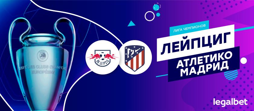 «Лейпциг» – «Атлетико» Мадрид: ставки и коэффициенты на матч