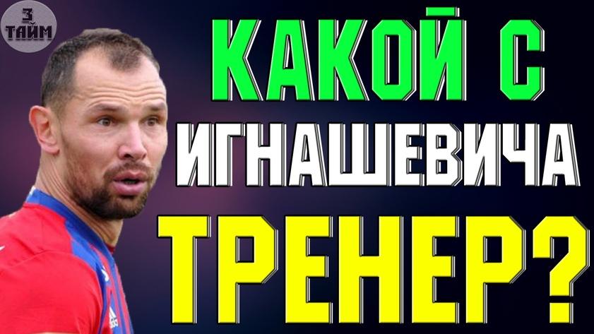 Игнашевич стал главным тренером Торпедо. Где логика ?