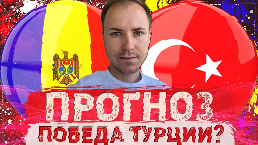 Молдова — Турция. Прогноз на матч ⚽ Евро-2020, 10.09.2019