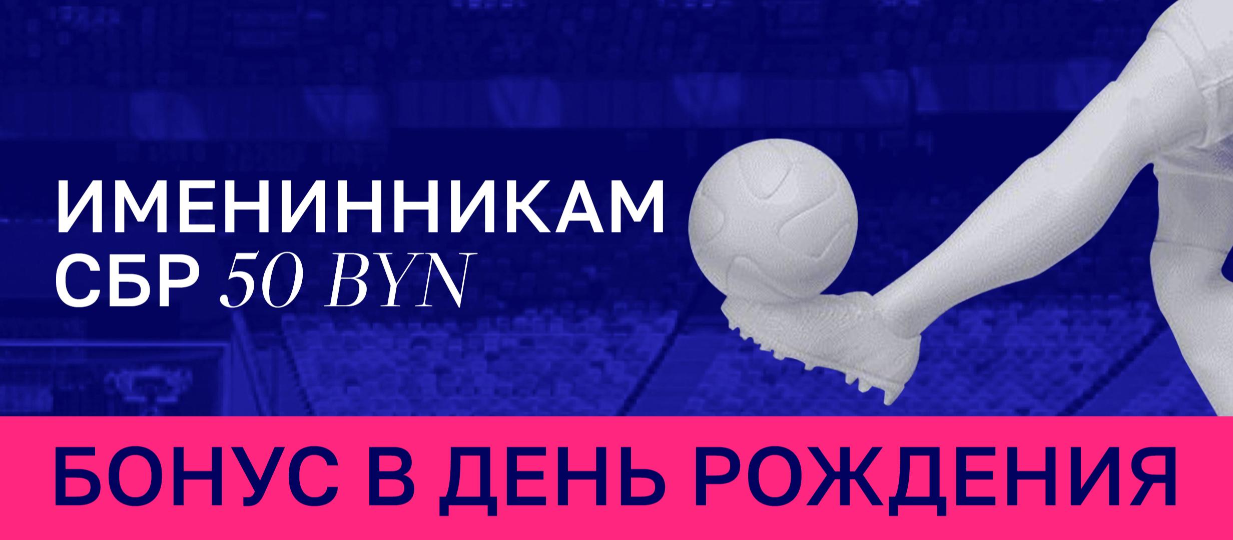 Страховка ставки от Favbet 50 руб..