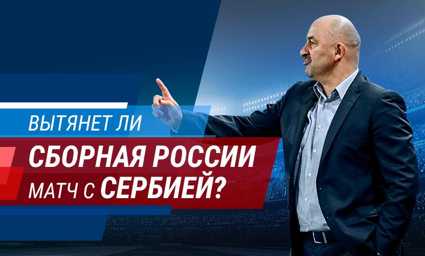 Вытащит ли сборная России матч с Сербией?
