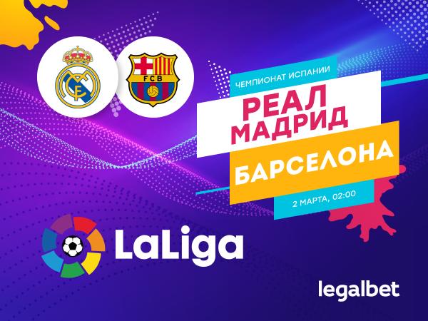 Legalbet.kz: «Реал» – «Барселона»: 7 ставок на кризисное «эль-класико».