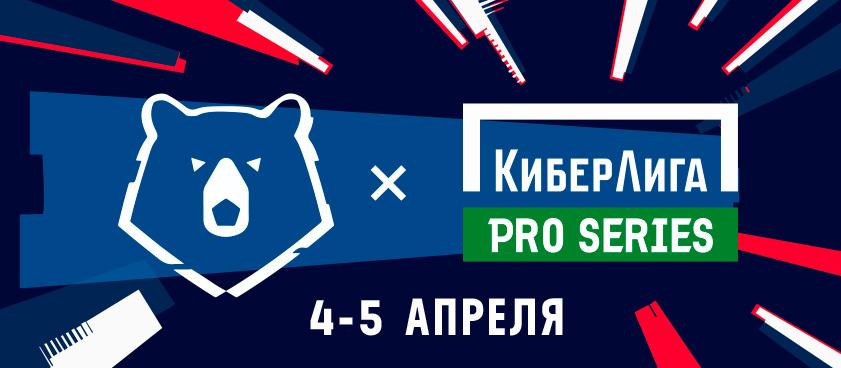 Больше киберфутбола! «Лига Ставок» запускает серию турниров в PES 2020