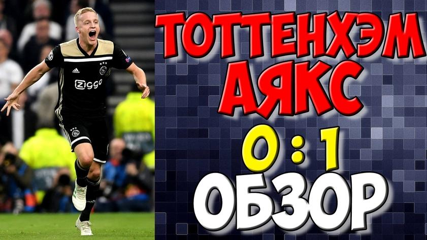 Тоттенхэм - Аякс обзор матч. Лига Чемпионов. Новости футбола